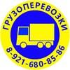 Грузоперевозки Вологда Газель Грузчики Вологда