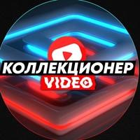 Коллекционер VIDEO