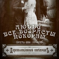 14 февраля Дореволюціонный Совѣтчикъ МСК