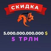 5 триллионов $