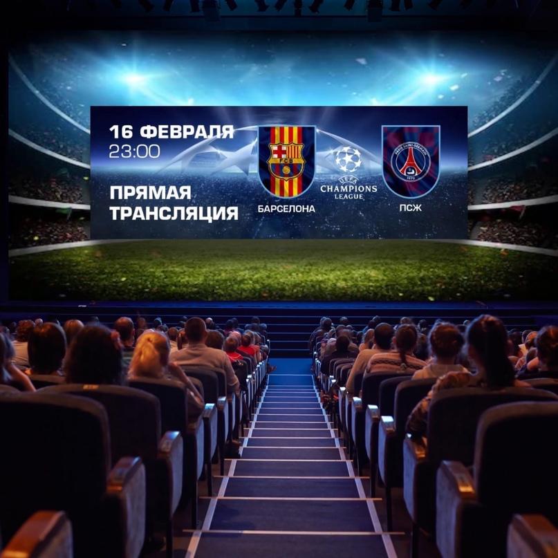 Атмосфера стадиона и комфорт кинозала в одном флаконе💥