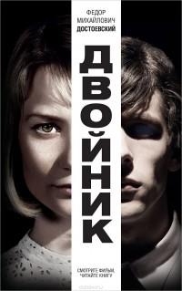 Рецензия на повесть Федора Достоевского «Двойник», изображение №2