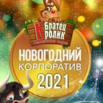 Новогодний корпоратив 2020