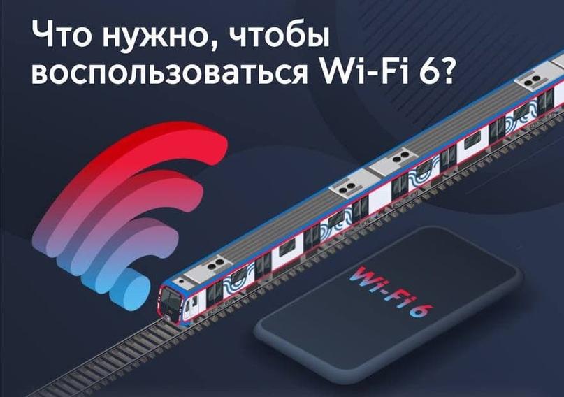 Московское метро переходит на быстрый и стабильный Wi-Fi нового поколения.