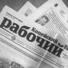 """Газета """"Копейский рабочий"""""""