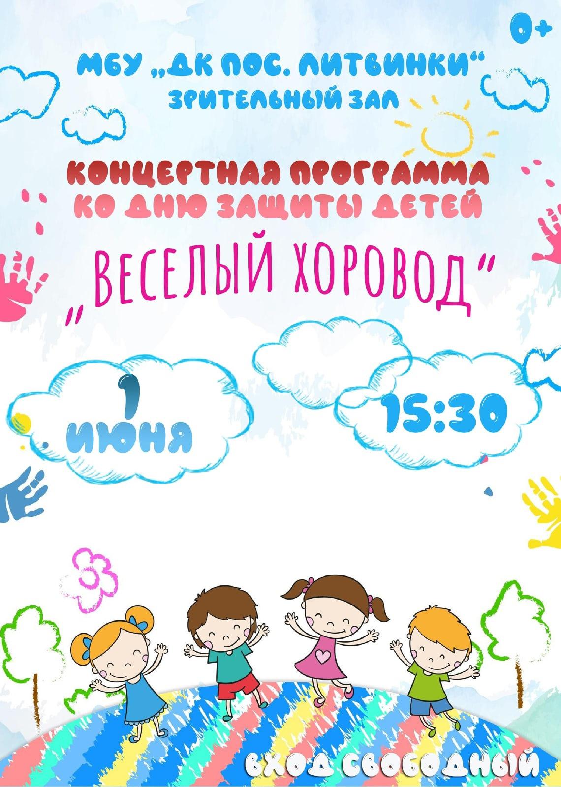 """В ДК """"Литвинки"""" пройдёт праздничный концерт в День защиты детей"""