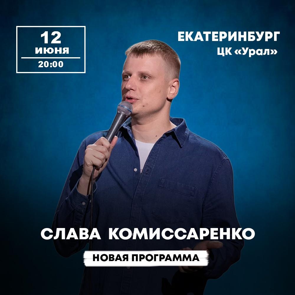 Афиша Екатеринбург Слава Комиссаренко Екатеринбург 12 июня
