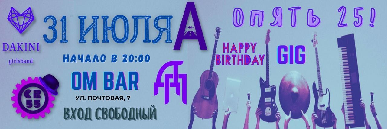 Афиша Омск HAPPY BIRTHDAY GIG - Опять 25!!!