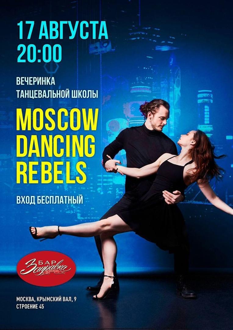 17.08 Танцы под Мостом!