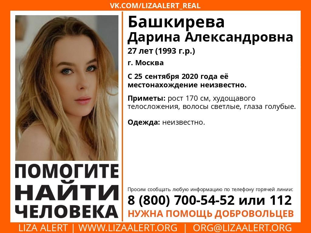 Внимание! Помогите найти человека! Пропал #Башкирева Дарина Александровна, 27 лет, г
