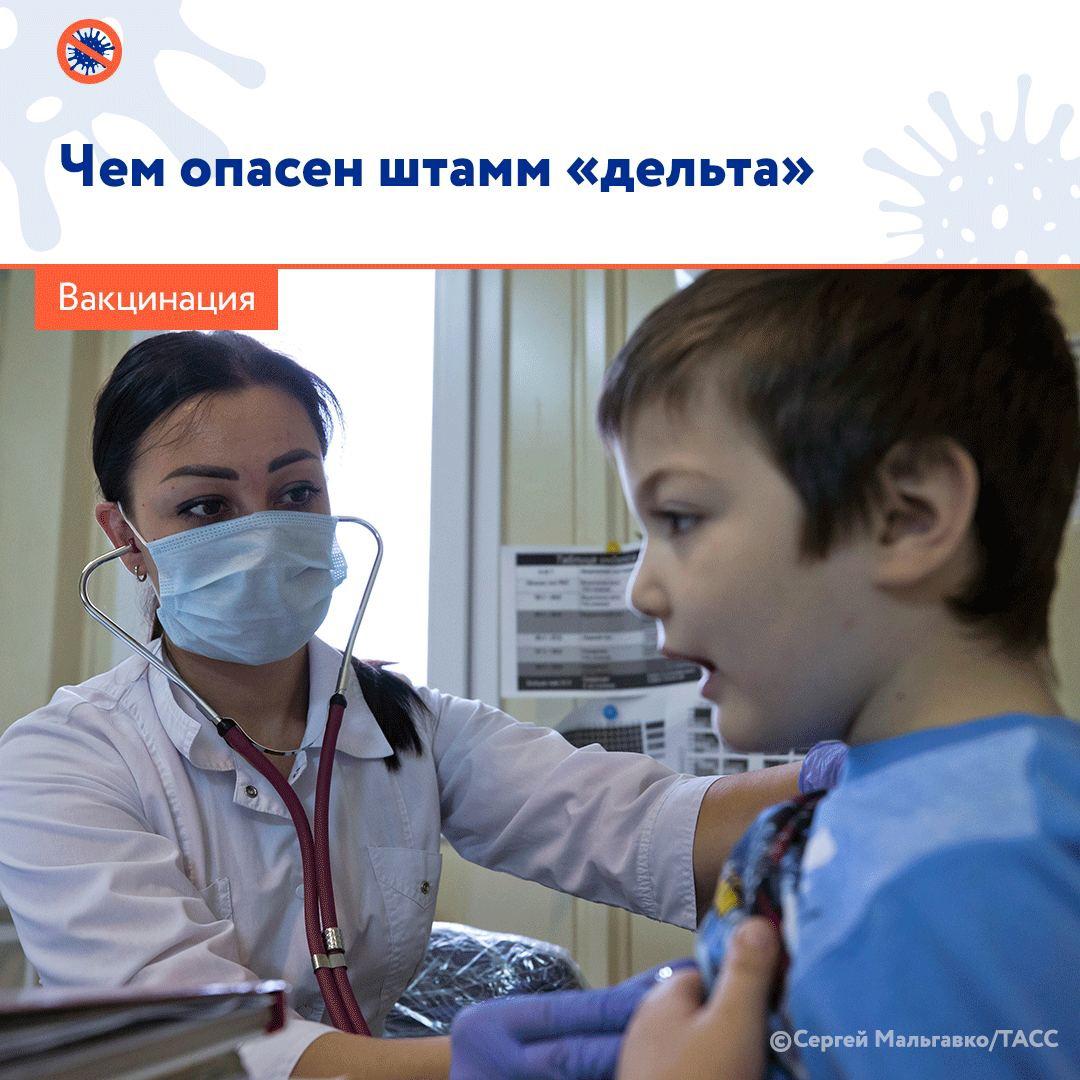 Как проявляется дельта-штамм? Каковы его особенности для детей? На вопросы читателей «Российской газеты» продолжают отвечать эксперты