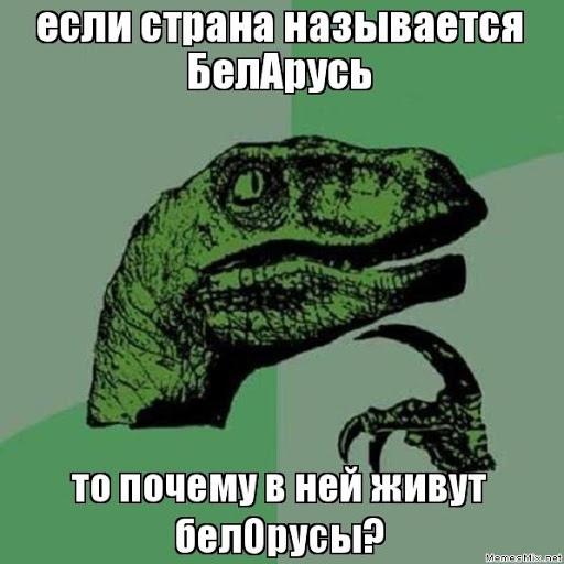 ГЕО Беларусь: смело льем в плюс, изображение №3