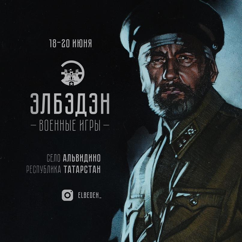 18-20 июня пройдёт III фестиваль исторической реконструкции «Военные игры «Элбэдэн», изображение №1