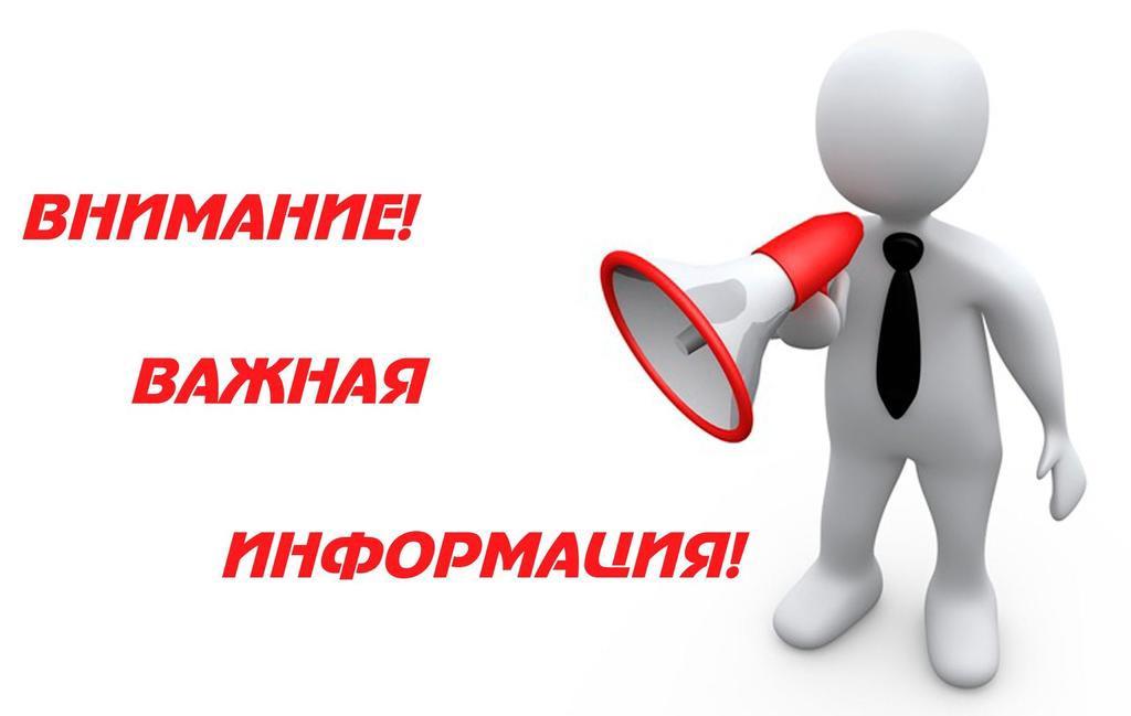 ВНИМАНИЕ!ИНФОРМАЦИЯ для руководителей предприятий и индивидуальных предпринимателей!