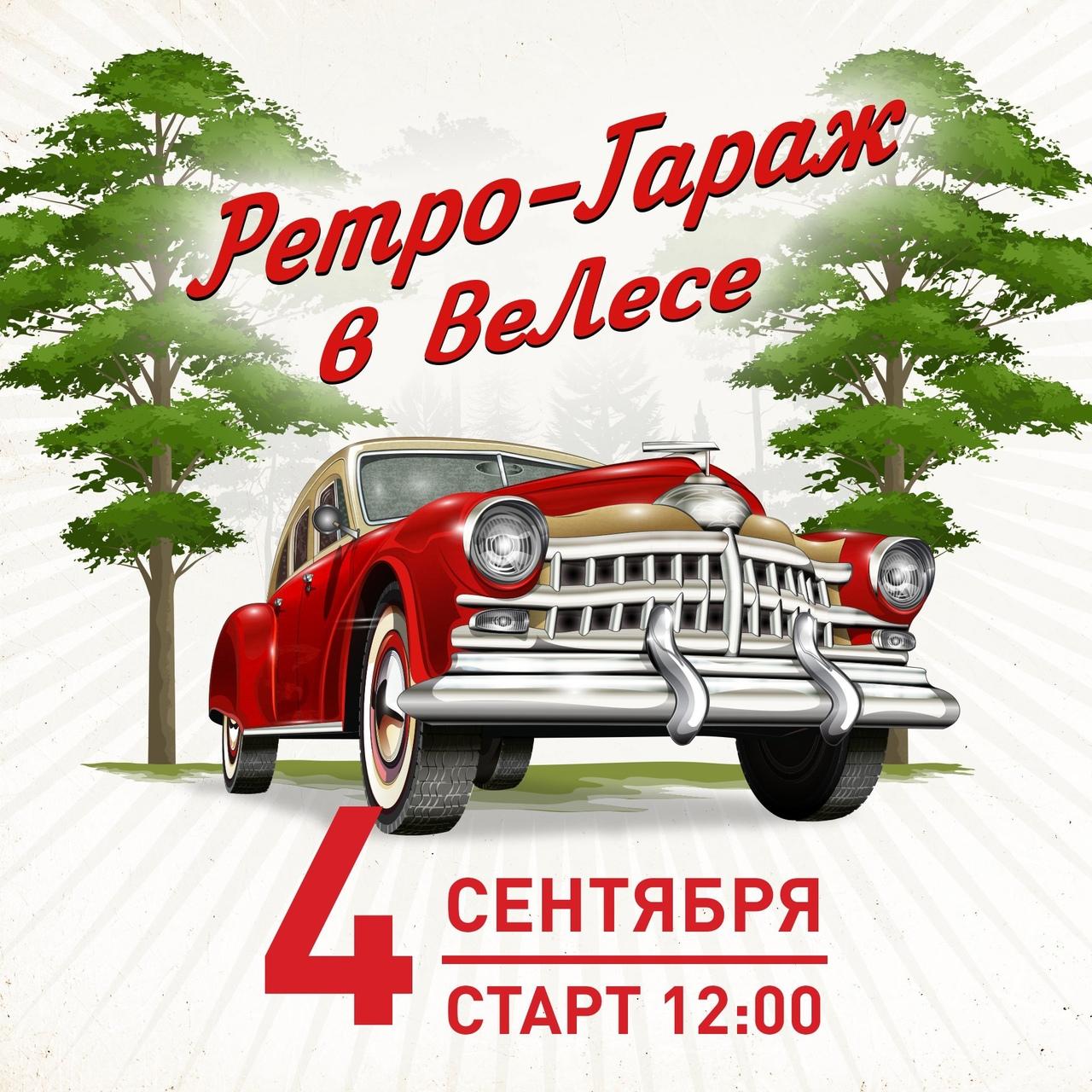 04.09 Ретро-Граж в ВеЛесе!!!