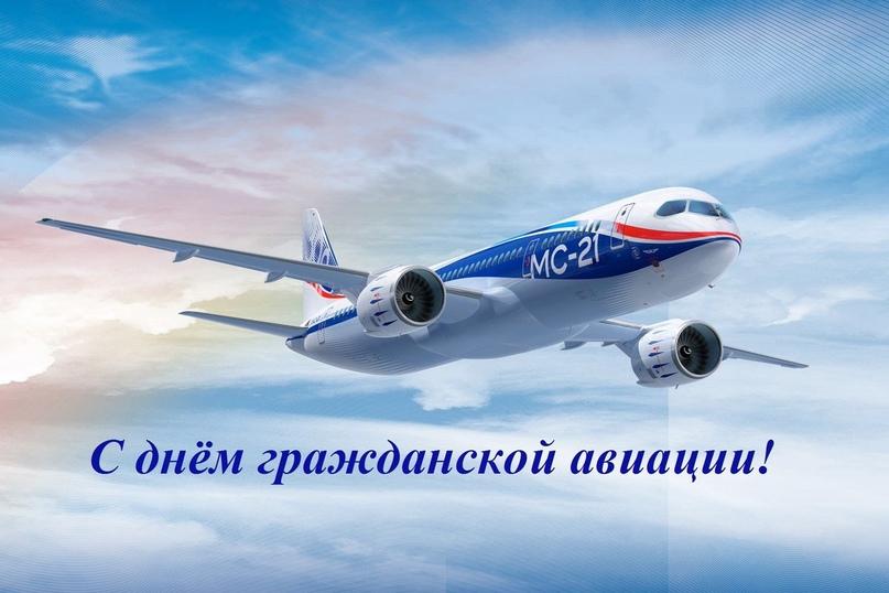 📅 9 февраля - День гражданской авиации России