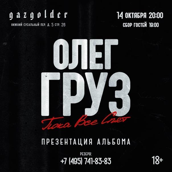 Олег Груз -  #8
