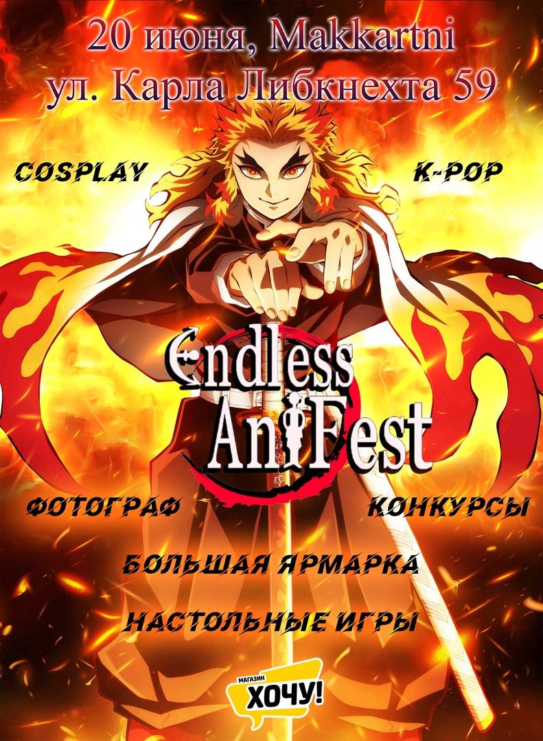 Афиша Краснодар Endless AniFest / Ейск 20.06.2021