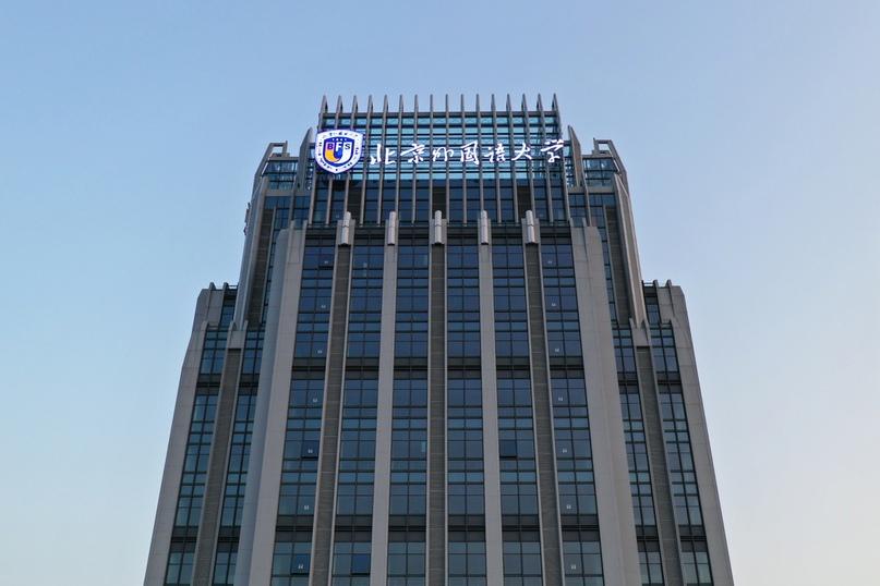 Пекинский Университет Иностранных Языков