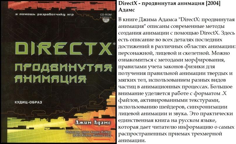 DirectX - продвинутая анимация [2004] Адамс