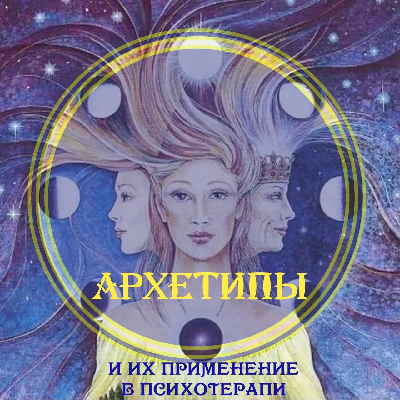 Афиша Новосибирск Архетипы и их применение в психотерапии