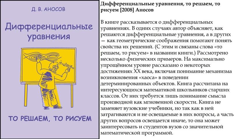 Дифференциальные уравнения, то решаем, то рисуем [2008] Аносов