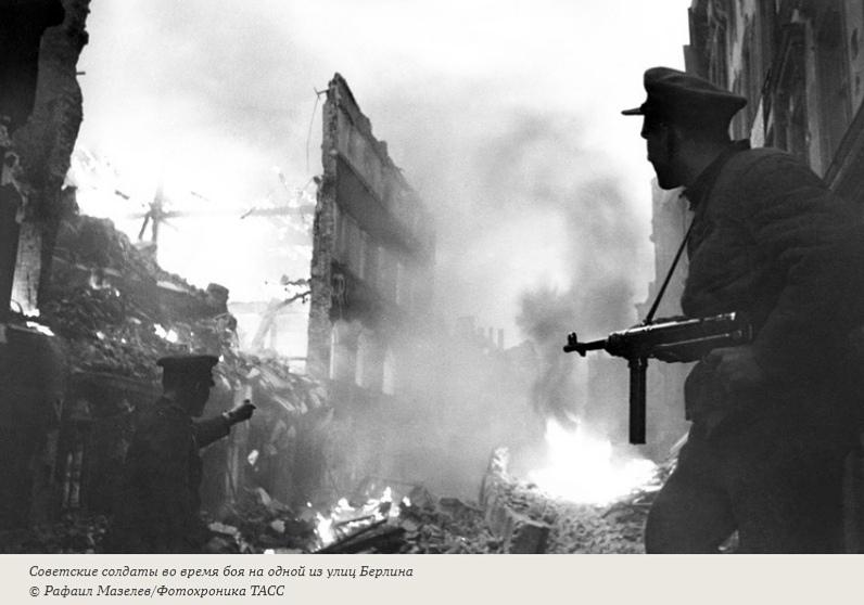 В этот день 76 лет назад, 22 апреля 1945 года, части 1-го Украинского и 1-го Белорусского фронтов вели ожесточённые бои в Берлине
