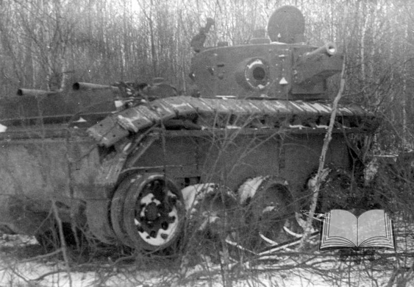 БТ-7 артиллерийский из состава 58-й танковой дивизии, погибший где-то между Клином и Волоколамском. Печальный пример того, как танковыми частями пользоваться нельзя.