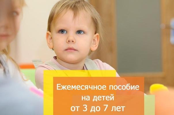 О  порядке выплат на детей в возрасте от 3 до 7 ле...