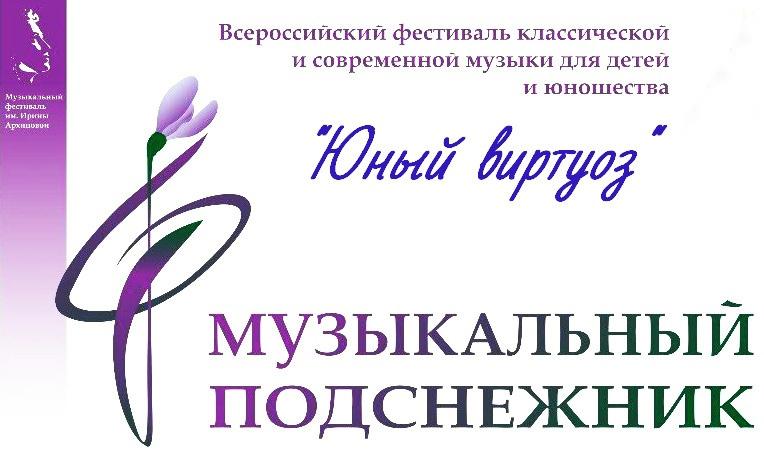 Юные музыканты из Петровска - лауреаты и дипломанты Всероссийского конкурса
