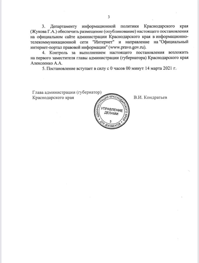 Режим повышенной готовности на Кубани продлен до 29...
