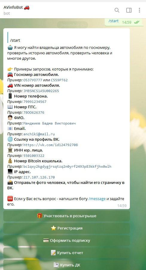 Телеграм-боты для пробива и поиска информации
