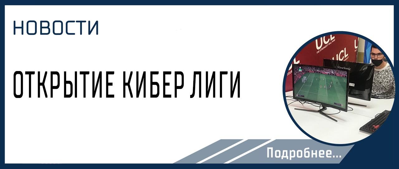 ОТКРЫТИЕ КИБЕР ЛИГИ