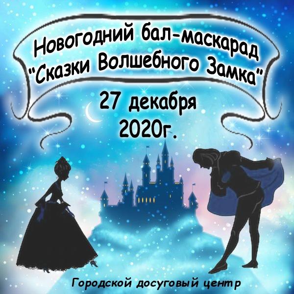 "Афиша Калуга Новогодний бал-маскарад ""Сказки волшебного замка"