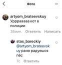 Барецкий Стас | Москва | 18