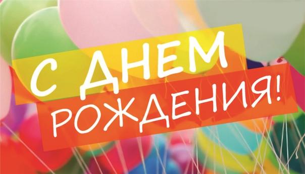 Администрация сообщества Майский.ru поздравляет с ...