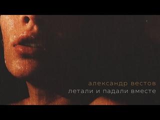 АЛЕКСАНДР ВЕСТОВ - ЛЕТАЛИ И ПАДАЛИ ВМЕСТЕ (Премьера песни, 2021)