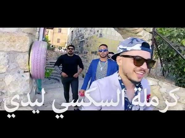 Caramela SEX LEYDİ Karamela Arapça BOMBA Şarkı tiktok arapça JABİD CARAMELA
