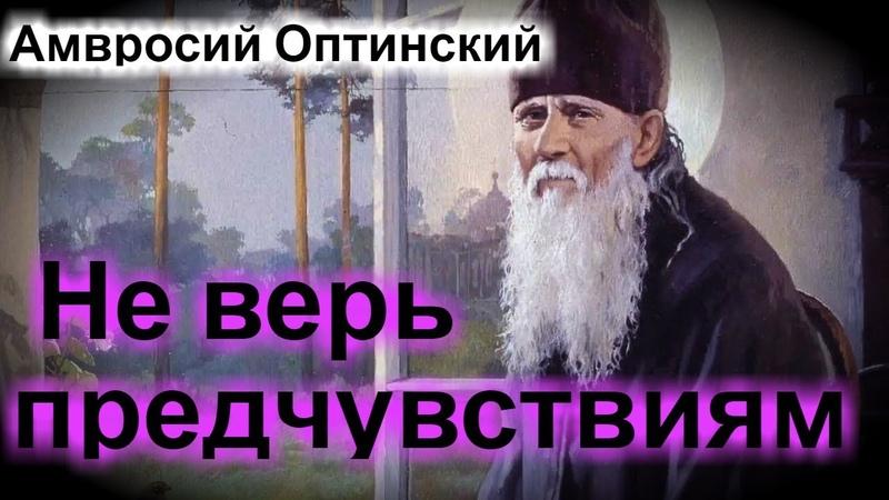 Не верь предчувствиям Амвросий Оптинский