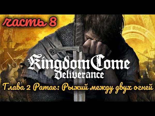 Kingdom Come Deliverance Часть 8 Рыжий между двух огней Ратае
