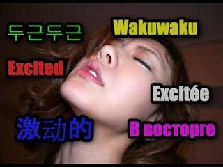 EXCITED | KOREAN ADULT 18+ | 두근두근 | Wakuwaku | 激动的 | Emocionada | Excitée | В восторге | Eccitata