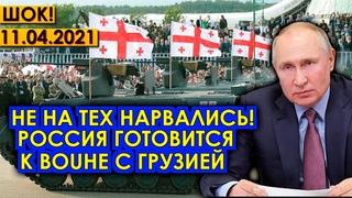 ЖÉСТЬ!  Не на ту страну НАРВАЛИСЬ! Россия готовится к ВОИ́НЕ С ГРУЗИЕЙ
