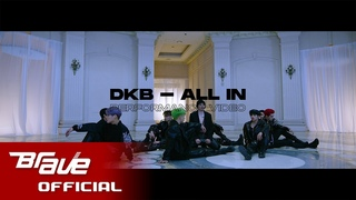 DKB(다크비) - ALL IN (줄꺼야) MV (Performance Ver.)
