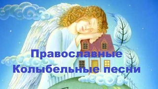 Православные колыбельные песни  Музыка для малышей