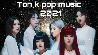 TOP K POP MUSIC 2021/Топ k pop музыки 2021(HyunA/(G)I-DLE\ONEUS\Kingdom\LØREN\CHUNG HA\CL ft...