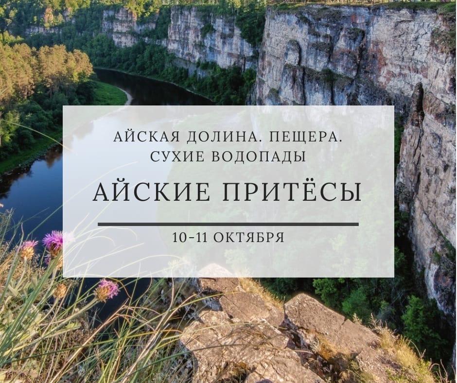 Афиша Тюмень АЙСКИЕ ПРИТЁСЫ / КРАСКИ ОСЕНИ / 10-11 ОКТЯБРЯ