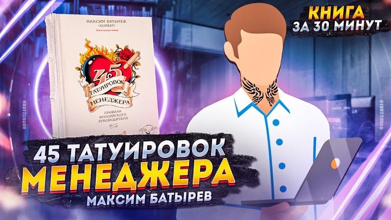 45 татуировок менеджера Максим Батырев