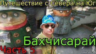 На машине в Крым. Путешествие с Севера на Юг 2018 год. Бахчисарай. Часть 5