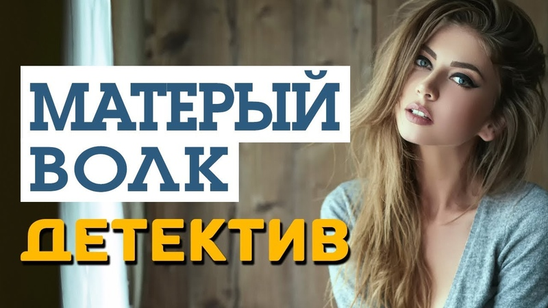 Криминальный фильм про защиту свидетелей Матерый волк Русские детективы новинки 2020