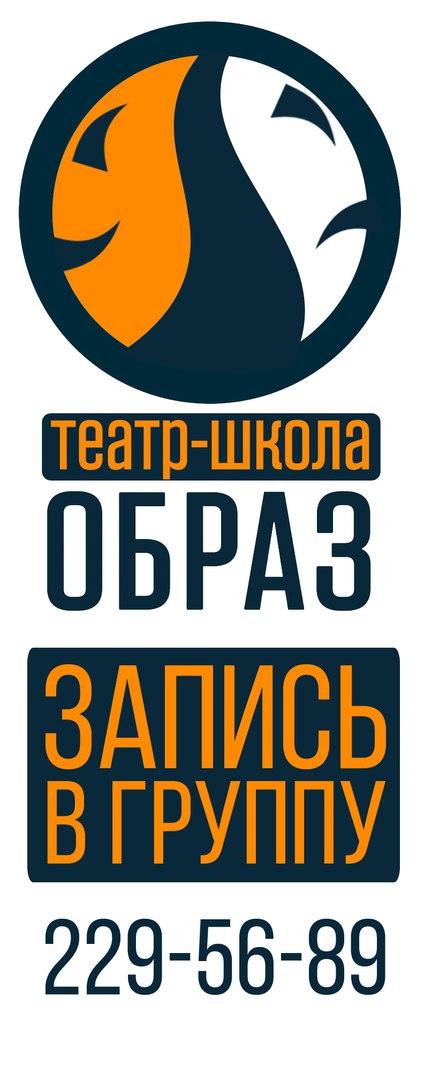 """Афиша Воронеж Набор в группу """"Актерское мастерство"""""""